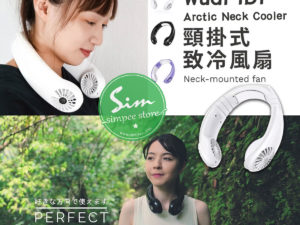 ARCTIC NECK COOLER 掛頸式製冷風扇