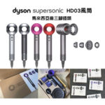 Dyson Supersonic HD03